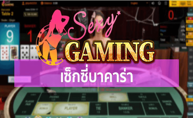 sexybaccarat