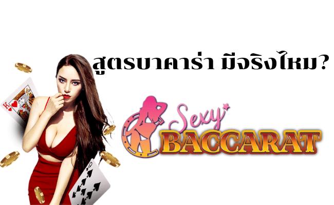 สูตรบาคาร่ามีจริงมั้ย SEXY BACCARAT