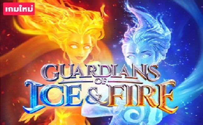 guardian of ice fire