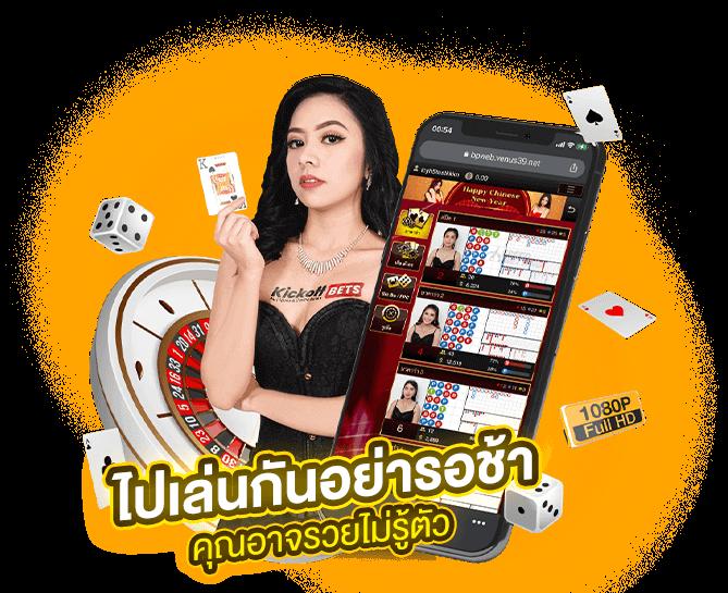 Venus_casinotext png