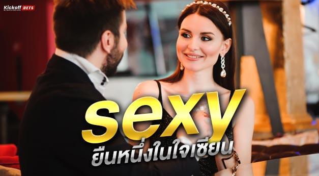 เกม sexy ยืนหนึ่งในใจเซียน