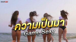 ความเป็นมาของ game sexy