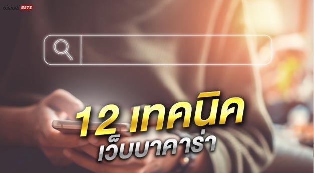 12 เทคนิค เว็บบาคาร่า