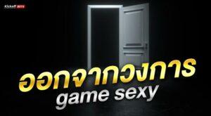 ออกจากวงการ game sexy