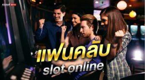 แฟนคลับ slot online
