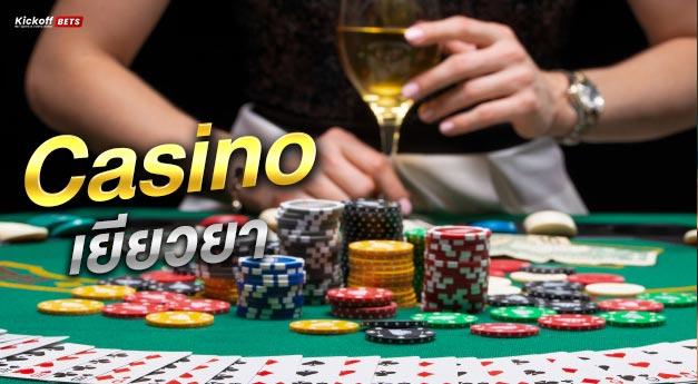 Wm168 Casino เยียวยา