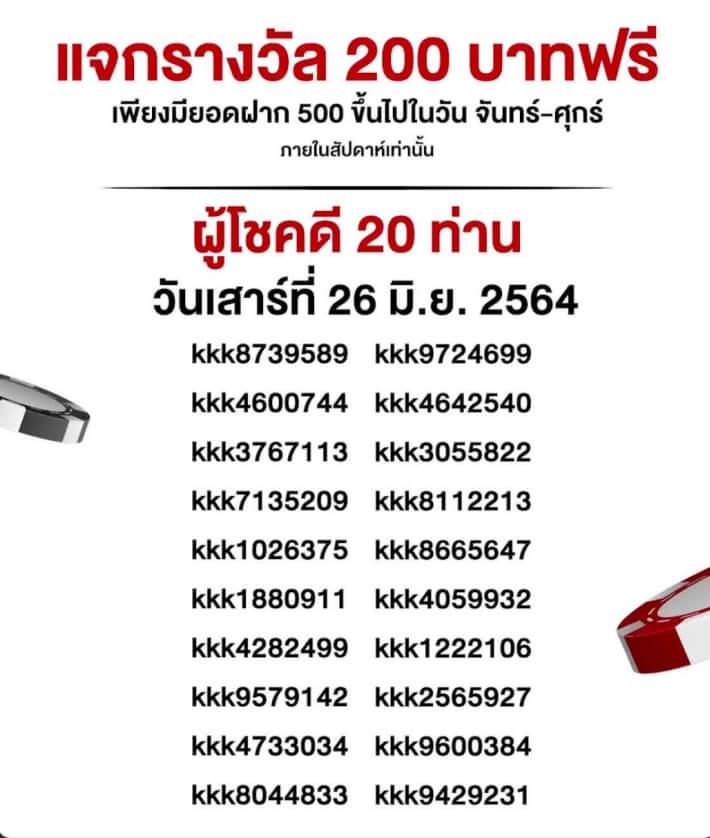 เครดิตฟรี-26-06-65