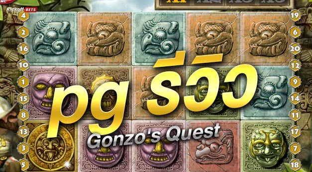 pg รีวิวGonzo's Quest
