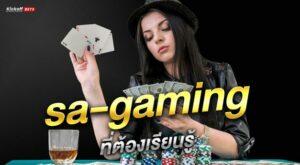 sa-gaming ที่ต้องเรียนรู้