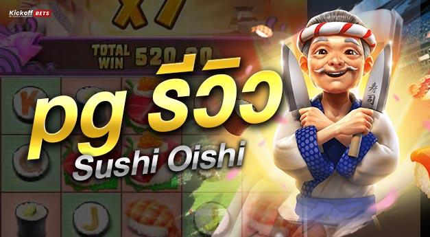pg รีวิวSushi Oishi