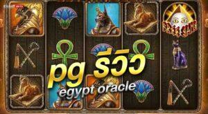 pg รีวิวegypt oracle
