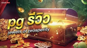 pg รีวิวjewels of prosperity