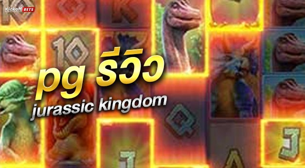 pg รีวิวjurassic kingdom