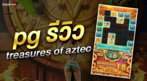pg รีวิวtreasures of aztec