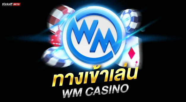 ทางเข้าเล่น wm casino