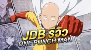 jdb รีวิวOne Punch Man