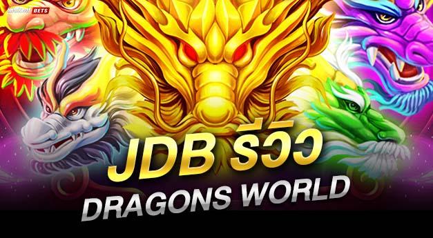 jdb รีวิวdragons world