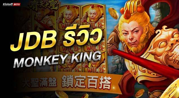jdb รีวิวmonkey king