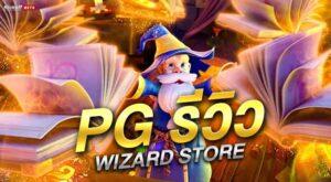 pg รีวิว Wizard Store