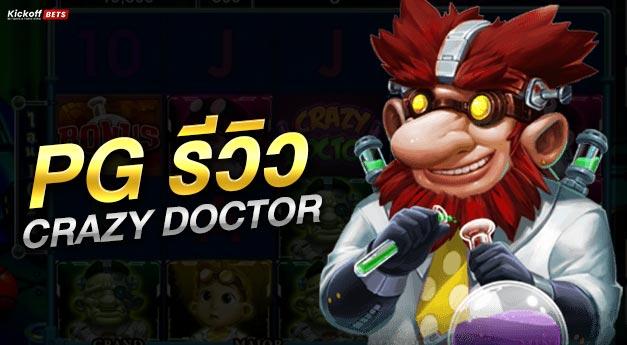 pg รีวิว crazy doctor