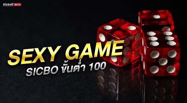 sexy game sicbo ขั้นต่ำ 100
