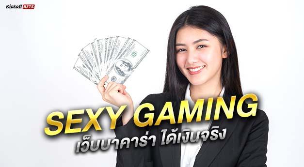 sexy gaming เว็บบาคาร่า ได้เงินจริง