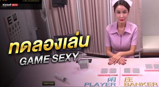 ทดลองเล่น game sexy เครดิตฟรี
