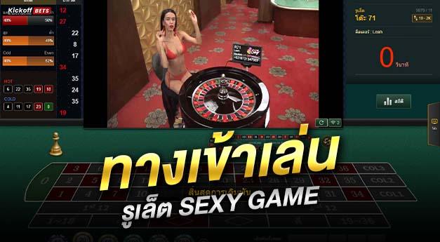 ทางเข้าเล่น รูเล็ต sexy game
