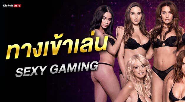 ทางเข้าเล่น sexy gaming ผ่านมือถือ