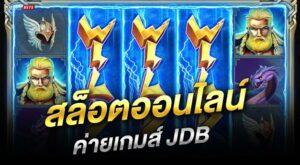 สล็อตออนไลน์ ค่ายเกมส์ jdb