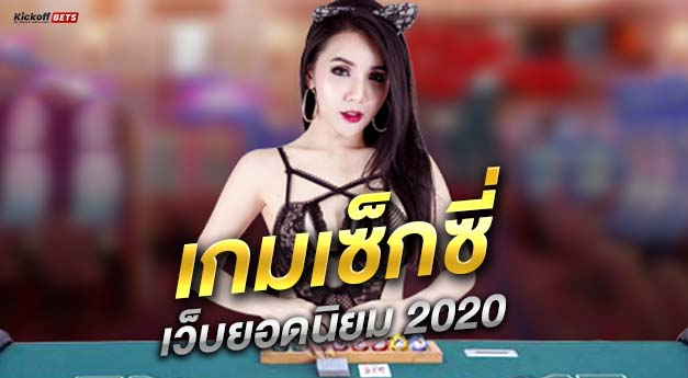 เกมเซ็กซี่ เว็บยอดนิยม 2020