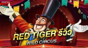 RED TIGER รีวิวwild circus