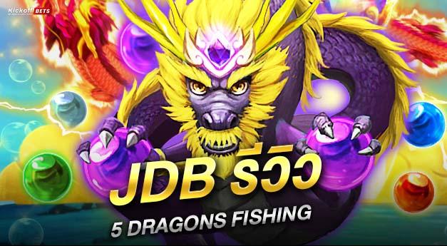 jdb รีวิว 5 DRAGONS FISHING