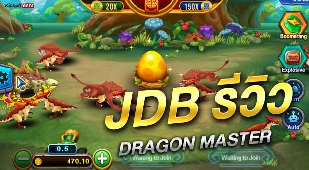jdb รีวิว dragon master