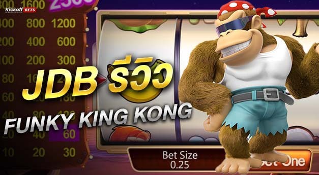 jdb รีวิวFunky King Kong