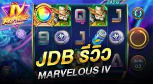 jdb รีวิวMarvelous IV