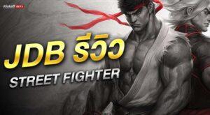 jdb รีวิวStreet Fighter