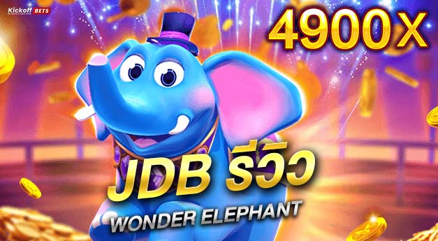 jdb รีวิวWONDER ELEPHANT