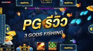pg รีวิว 3 Gods Fishing
