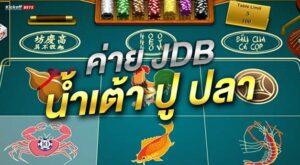 น้ำเต้า ปู ปลา ค่ายเกม jdb