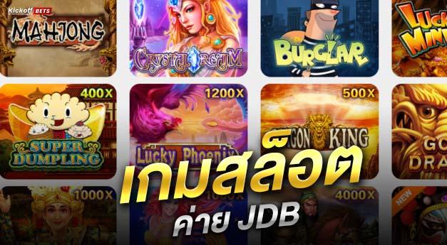 แนะนำ เกมสล็อต ค่าย JDB